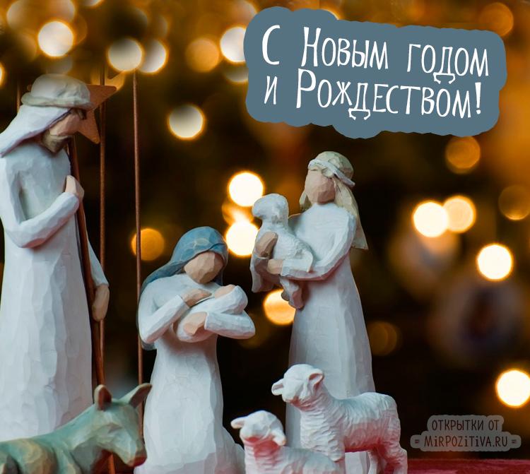 картинка поздравление с рождеством