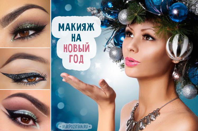 Секреты стильного макияжа на Новый год 2018