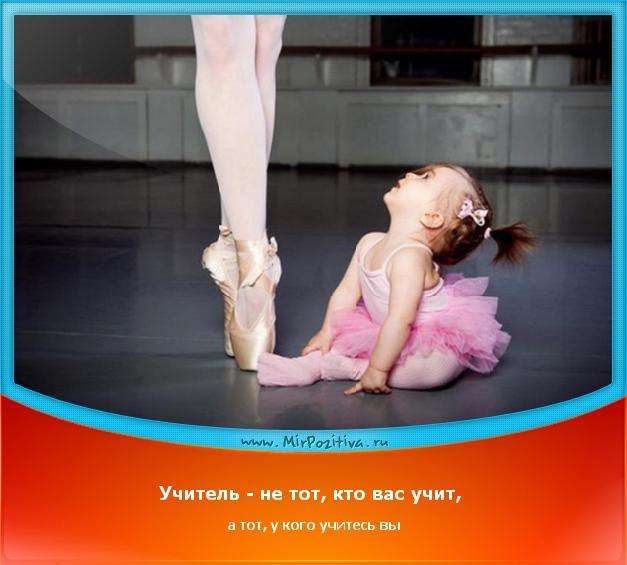 позитивчик дня: Учитель - не тот, кто вас учит, а тот, у кого учитесь вы