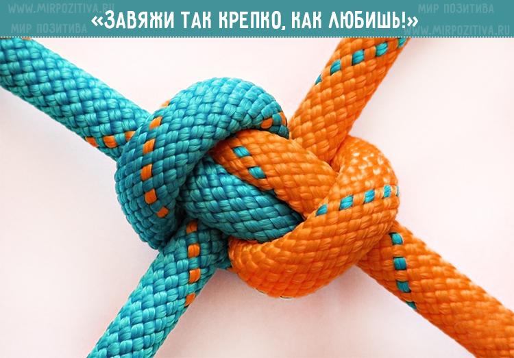 узел веревка завяжи как любишь
