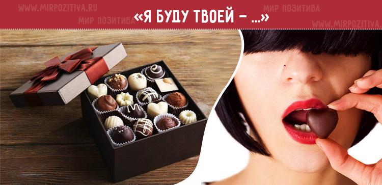 коробка конфет я буду твоей сладкой конфеткой