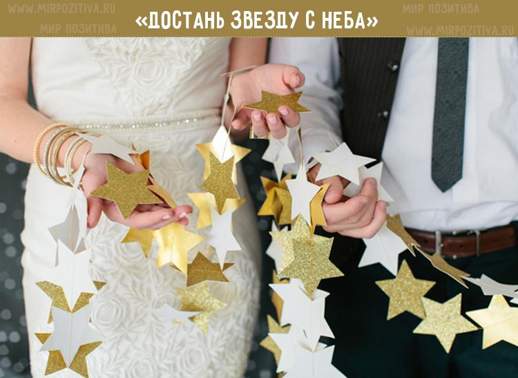 жених и невеста и звездочки