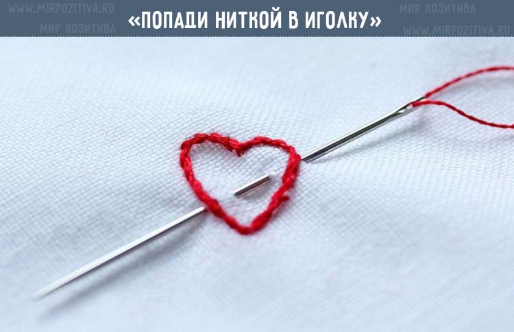 нитка иголка сердце