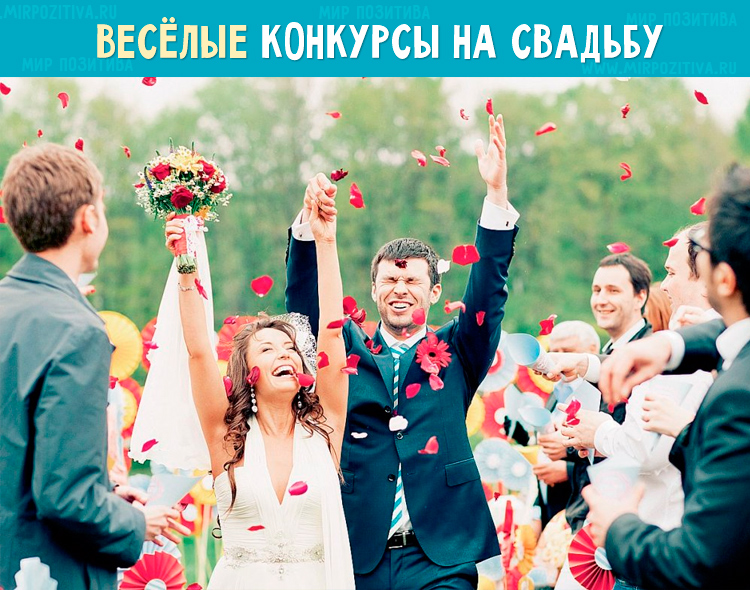 Конкурсы на второй день свадьбы или на годовщину свадьбы