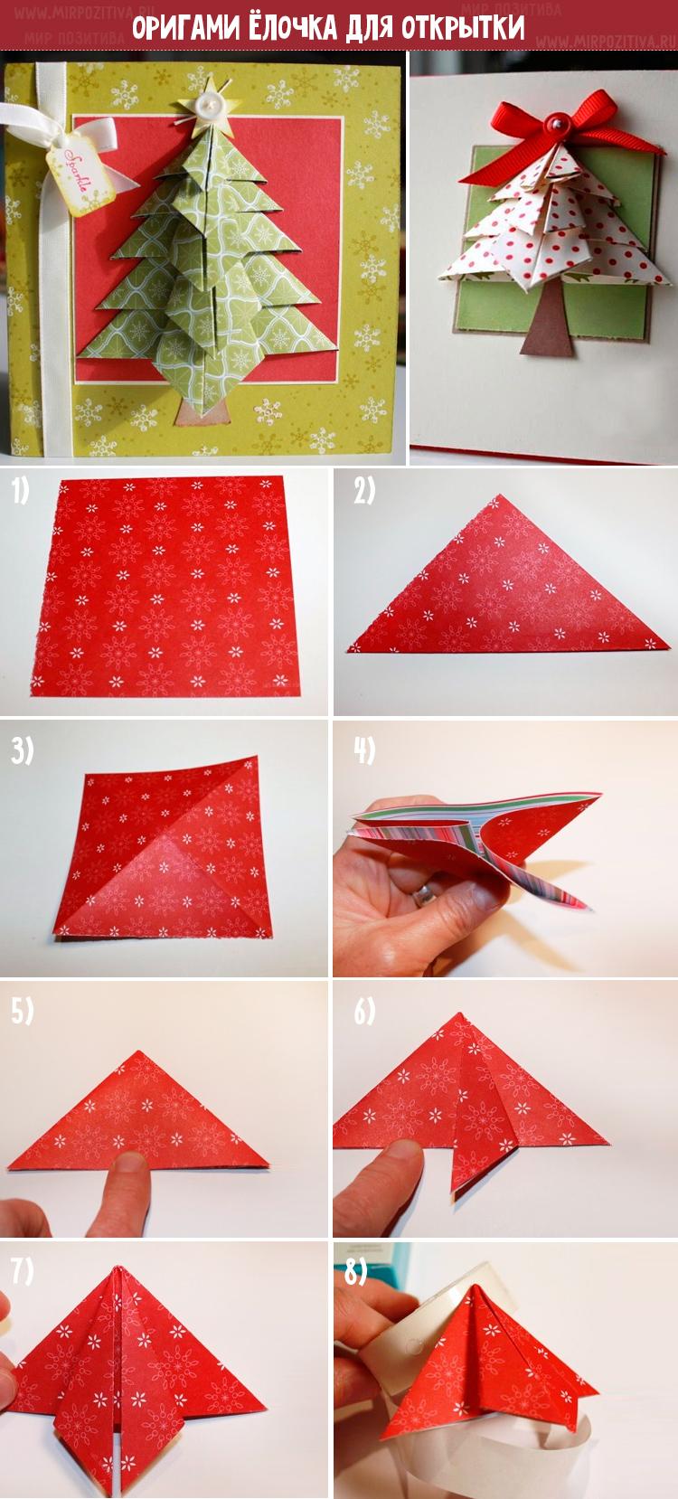 открытка с елочкой оригами