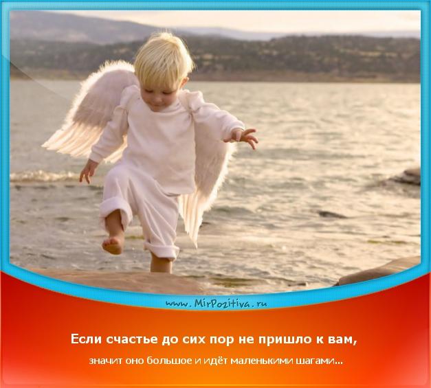 позитивчик дня: Если счастье до сих пор не пришло к вам, значит оно большое и идёт маленькими шагами...