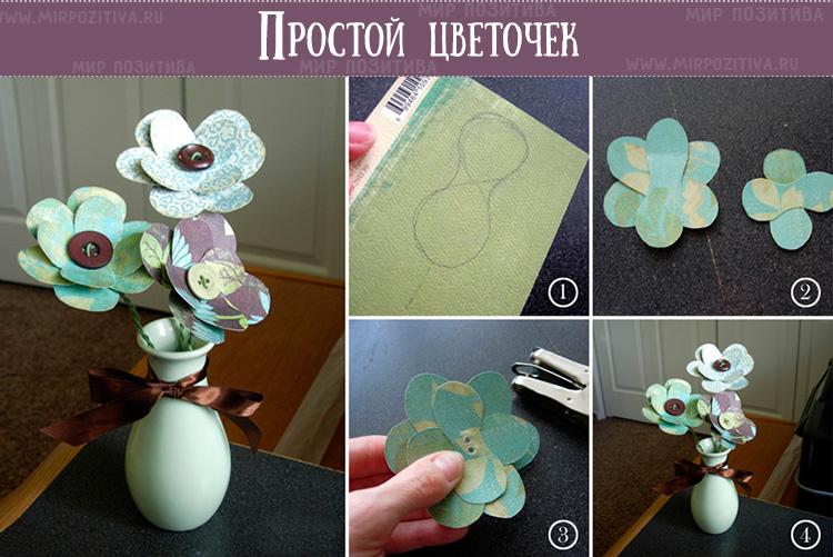 цветочек из бумаги