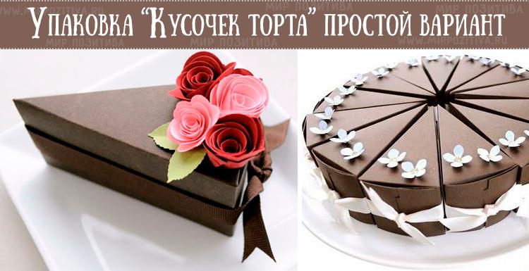 коробка кусок торта простой вариант без съемной крышки