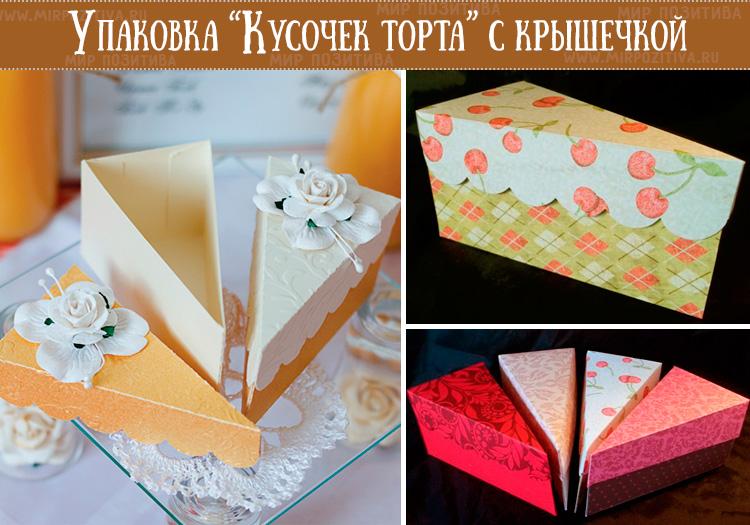 кусочек торта коробочка