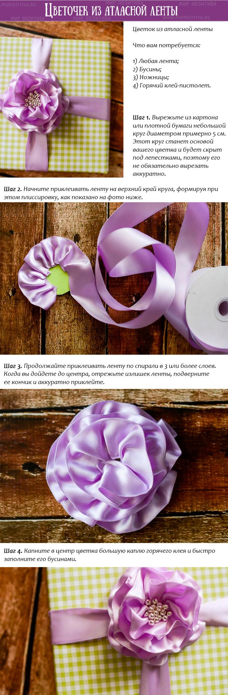 цветок из атласной ленты для подарка