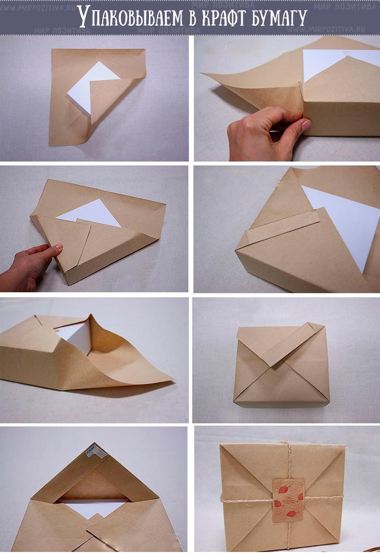 упаковываем в крафт бумагу