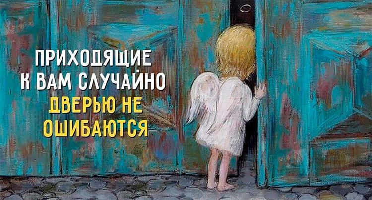 приходящие к вам случайно, дверью не ошибаются