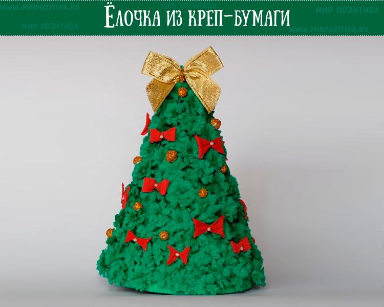 елка из креп-бумаги