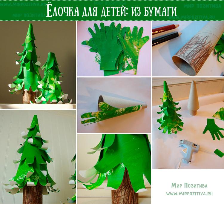 елка для детей
