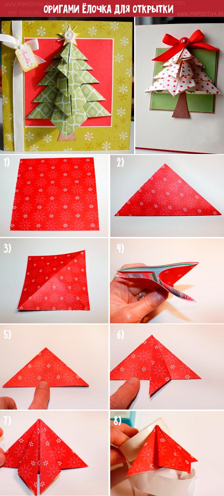 оригами елочка для открытки