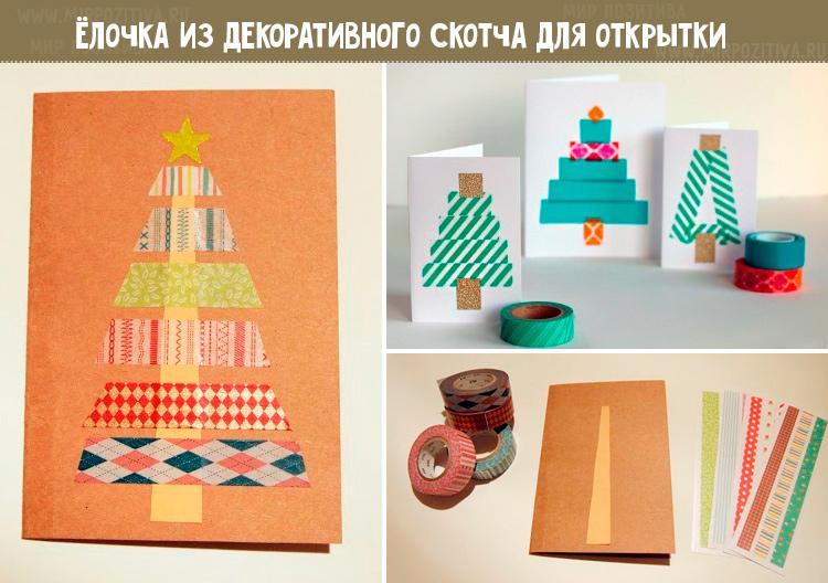 открытка из декоративного скотча