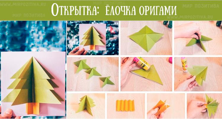 елочка оригами для открытки