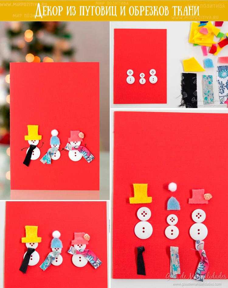 открытка новогодняя из пуговиц и обрезков ткани
