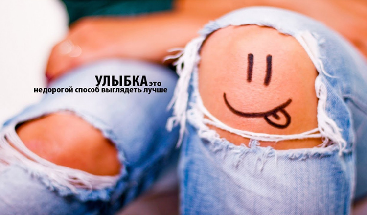 улыбка коленки джинсы