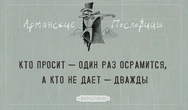 Кто просит — один раз осрамится, а кто не дает — дважды
