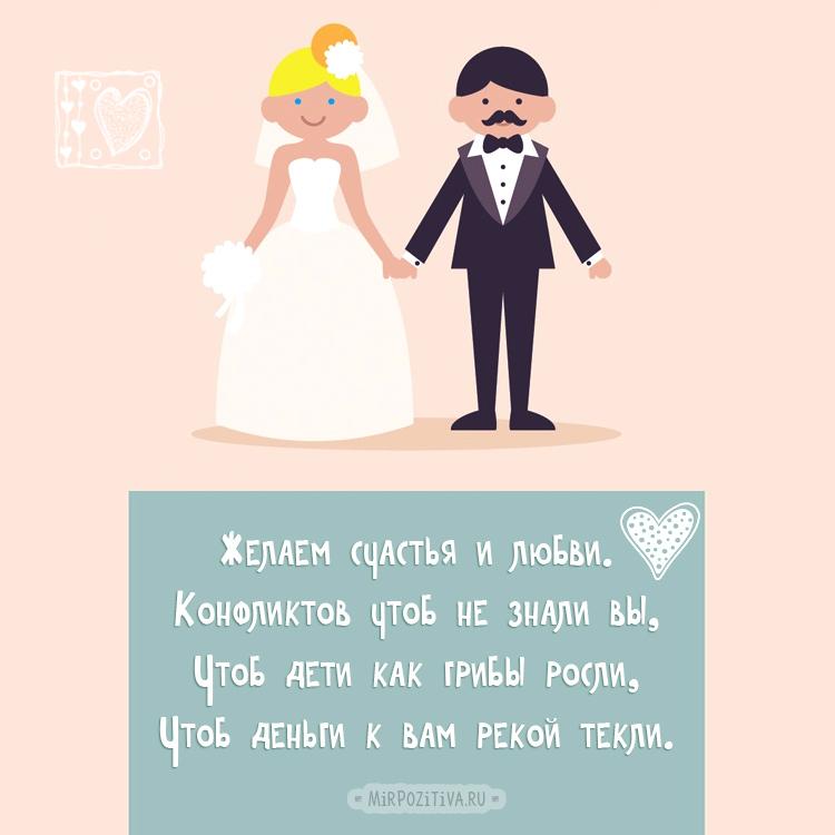 картинки на день свадьбы