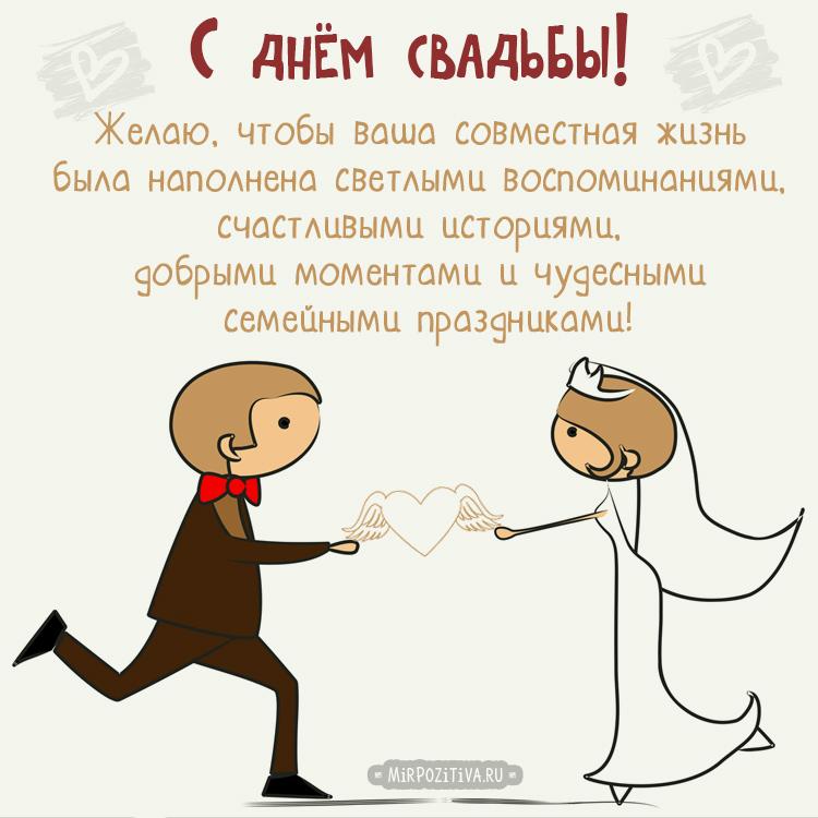 С днем свадьбы картинки с пожеланиями очень красивые прикольные