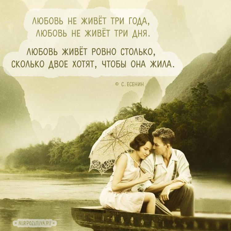 Есенин - Любовь не живёт три года, любовь не живёт три дня Любовь живёт ровно столько, Сколько двое хотят, чтобы она жила.