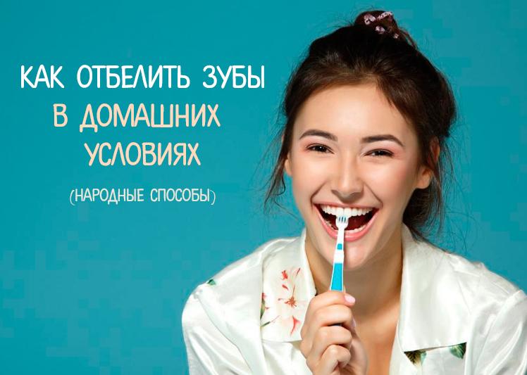 Как легко отбелить зубы в домашних условиях