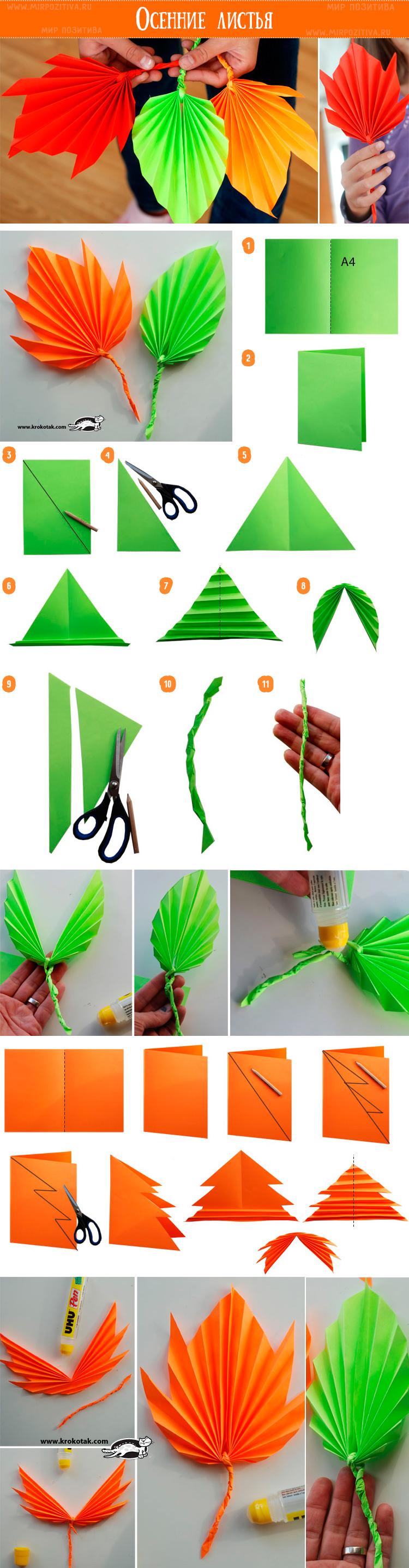 поделка из бумаги осенние листья