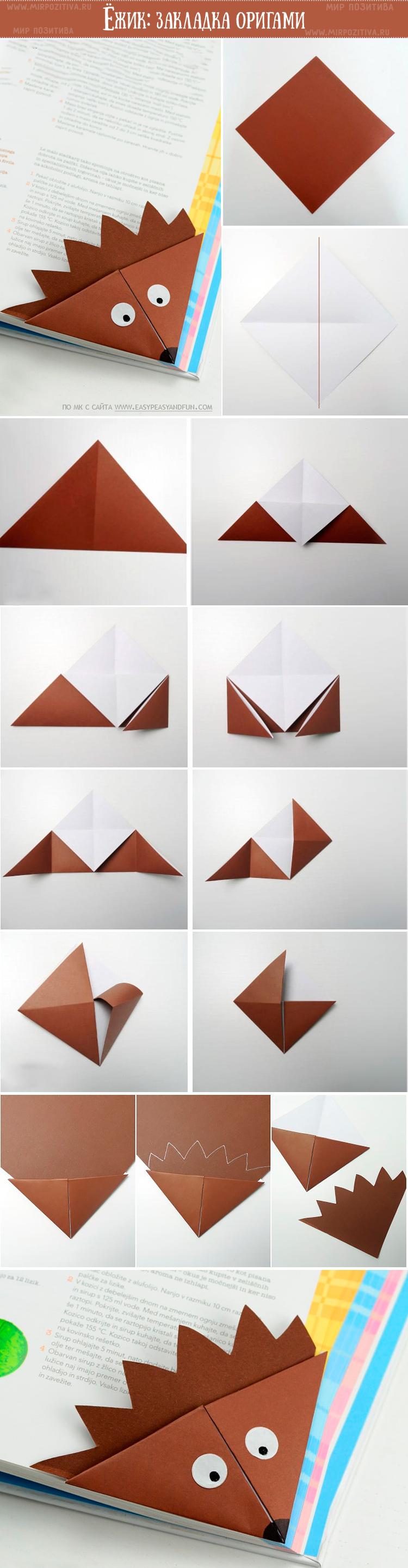 ежик оригами треугольник