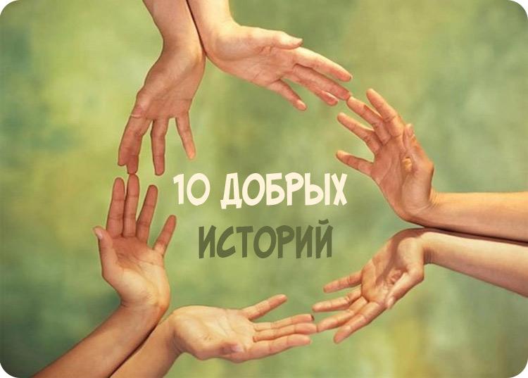руки добра