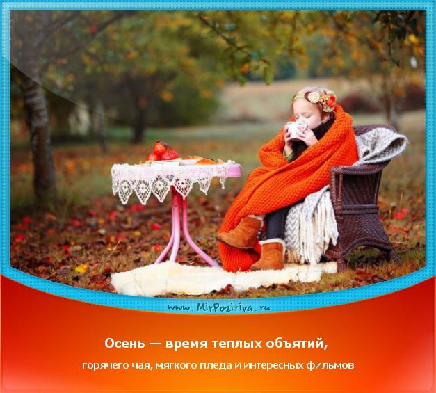 позитивчик дня: Осень — время теплых объятий, горячего чая, мягкого пледа и интересных фильмов