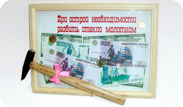 деньги под стеклом в рамочке