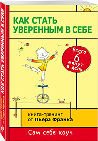 книга по уверенности Пьер Франк
