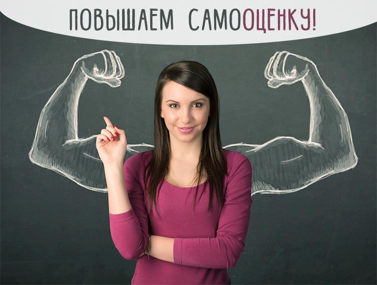 Как повысить самооценку мужчине: практические рекомендации и советы психолога. Как поднять самооценку мужчине: признаки, рекомендации и советы психолога