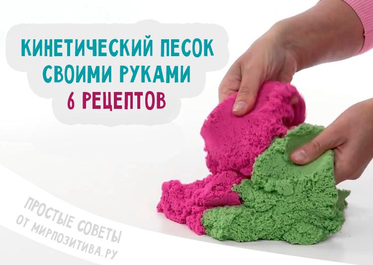 рецепты кинетического песка