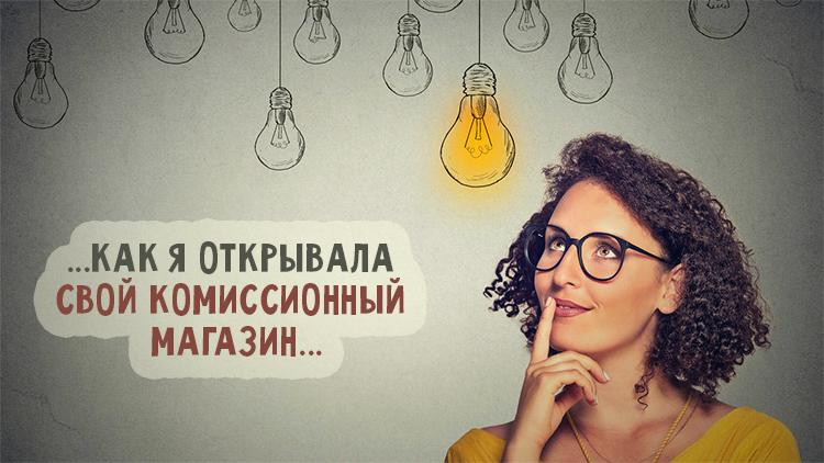 девушка идея бизнеса