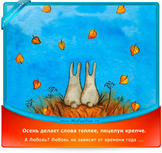 Осень делает слова теплее, поцелуи крепче. А Любовь? Любовь не зависит от времени года ...