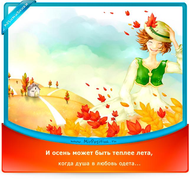 И осень может быть теплее лета, когда душа в любовь одета...