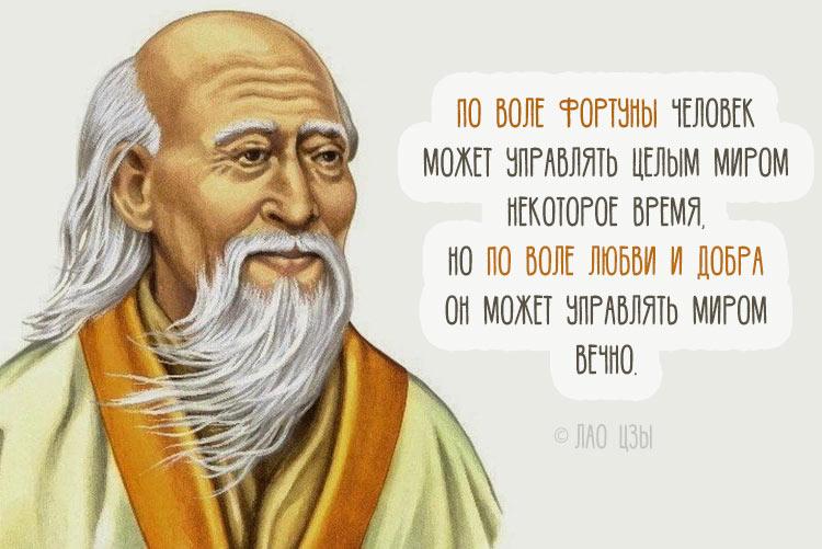 Лао Цзы: По воле фортуны человек может управлять целым миром некоторое время, но по воле любви и добра он может управлять миром вечно.
