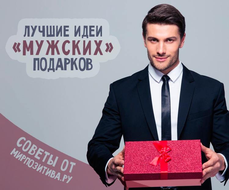 мужчина с подарком в руках