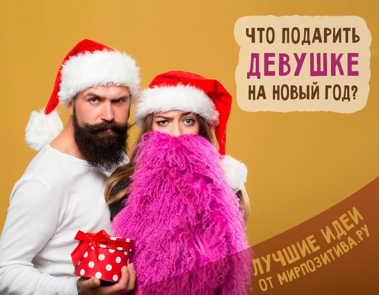 пара подарок новогодний