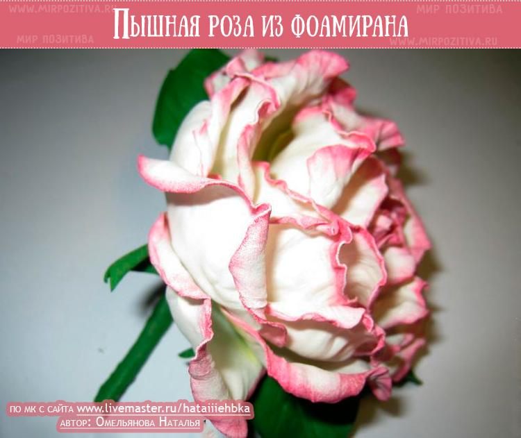 пышная роза из фома