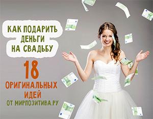 деньги на свадьбу