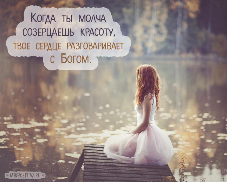 Когда ты молча созерцаешь красоту, твое сердце разговаривает с Богом