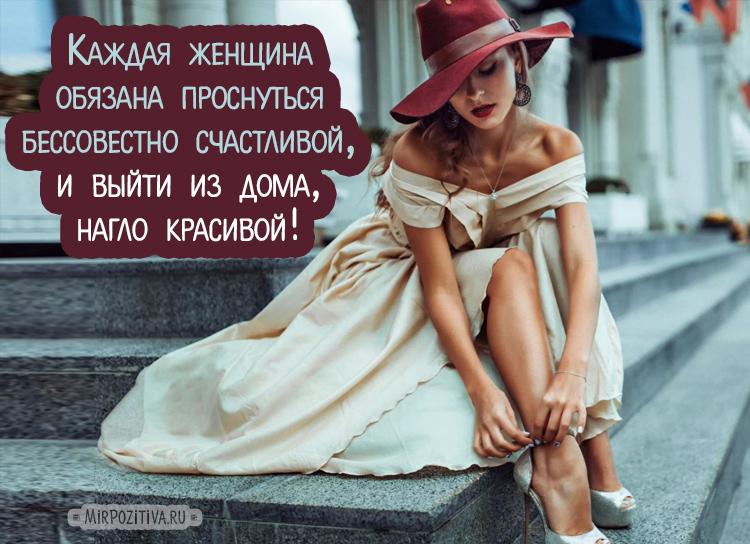 Каждая женщина обязана проснуться бессовестно счастливой, и выйти из дома, нагло красивой!