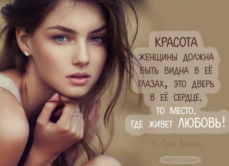 Красота женщины должна быть видна в её глазах, это дверь в её сердце, то место, где живет любовь!