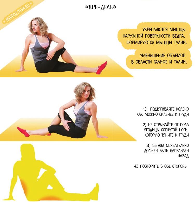 упражнение крендель с Мариной Корпан