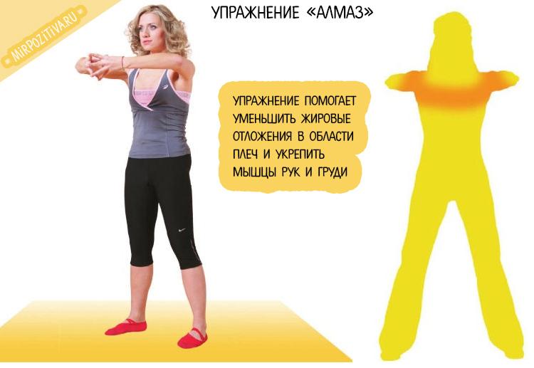 Упражнение Алмаз с Мариной Корпан