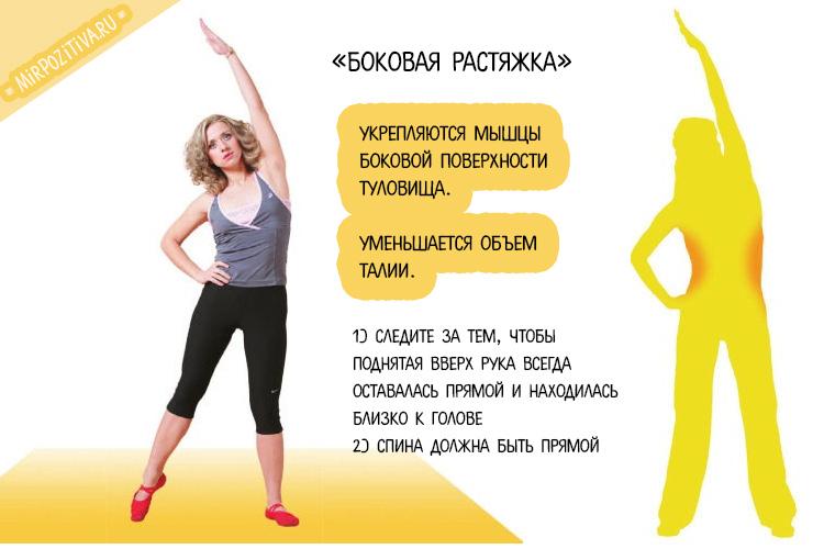 упражнение боковая растяжка с Мариной Корпан